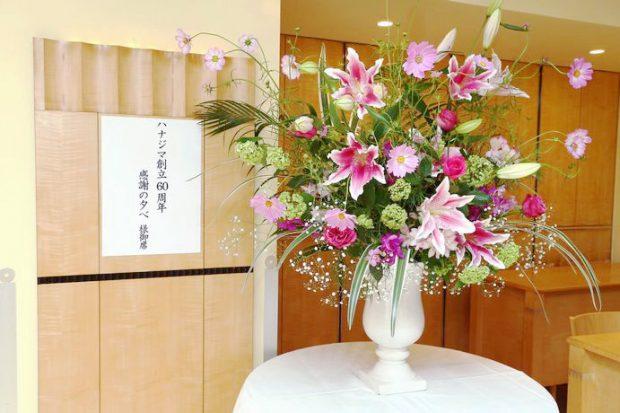 ハナジマ60周年感謝の夕べ エントランスと演台花
