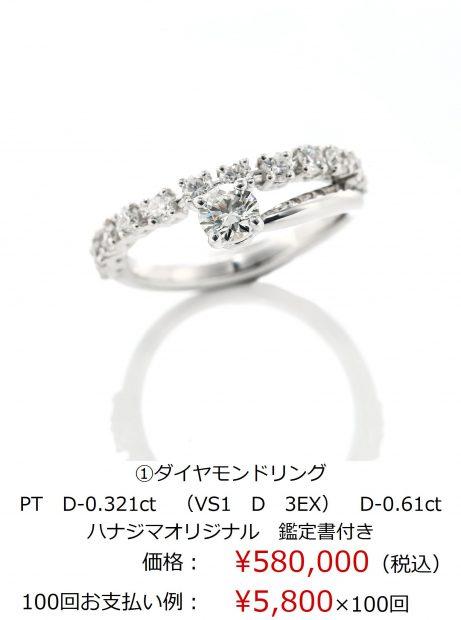 プラチナダイヤモンドリング PT D-0.321ct VS1 D 3EX D-0.61ct ハナジマオリジナルデザイン 鑑定書付き 価格:58万円 分割可能