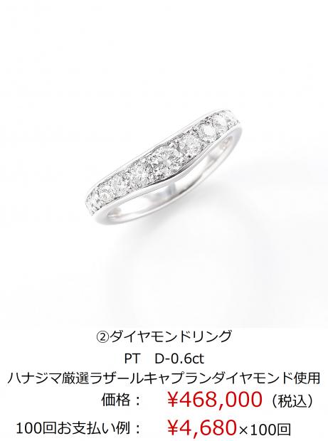 プラチナダイヤモンドリング D-0.6ct ハナジマ厳選ラザールキャプランダイヤモンド使用 46万8千円 分割可能