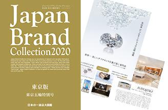 ジャパンブランドコレクション Japan Brand Collection 2020 東京版に掲載。
