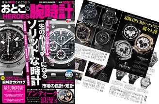 おとこの腕時計「最新CORUM情報 ハナジマ限定モデル...」Vol66