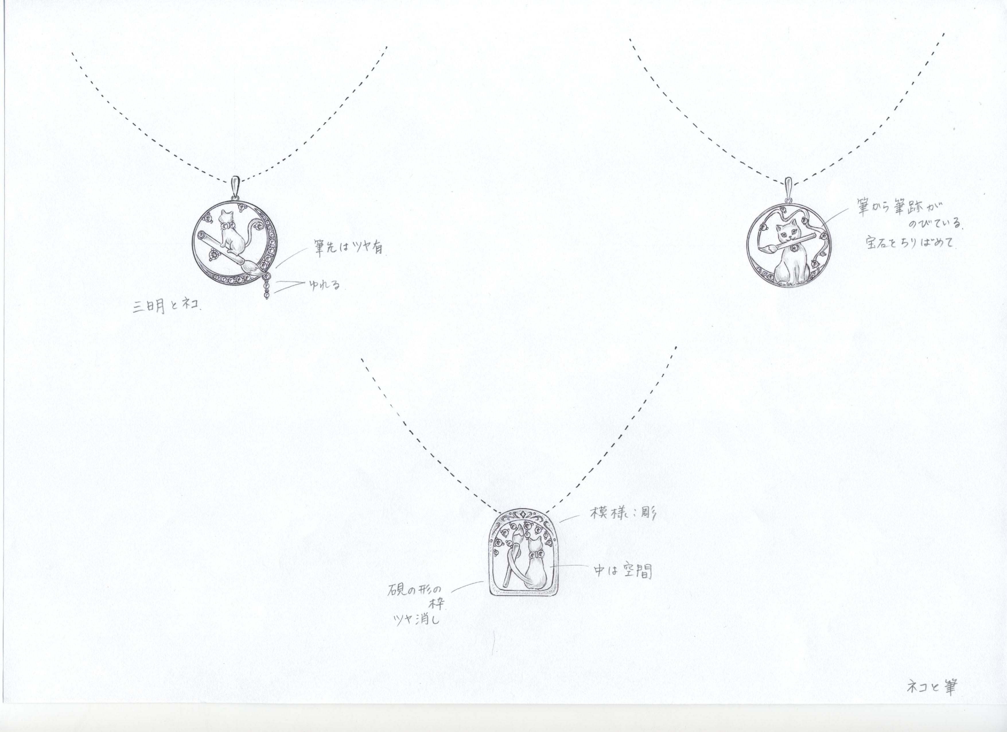 ネコと筆のデザイン画